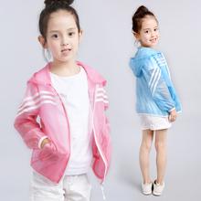 条纹运动 韩版 儿童空调衫 女童洋气外套春夏薄款 中大童儿童皮肤衣