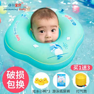 自游宝贝婴儿游泳圈宝宝脖圈防后仰新生儿幼儿颈圈可调0-12个月