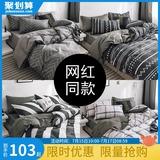 北欧简约全棉ins床上四件套纯棉被套网红1.8m床单被子三件套床笠