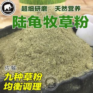 长毛象缅陆苏豹星辐射陆龟粮车前草陆龟草粉9合1混合草粉综合草粉