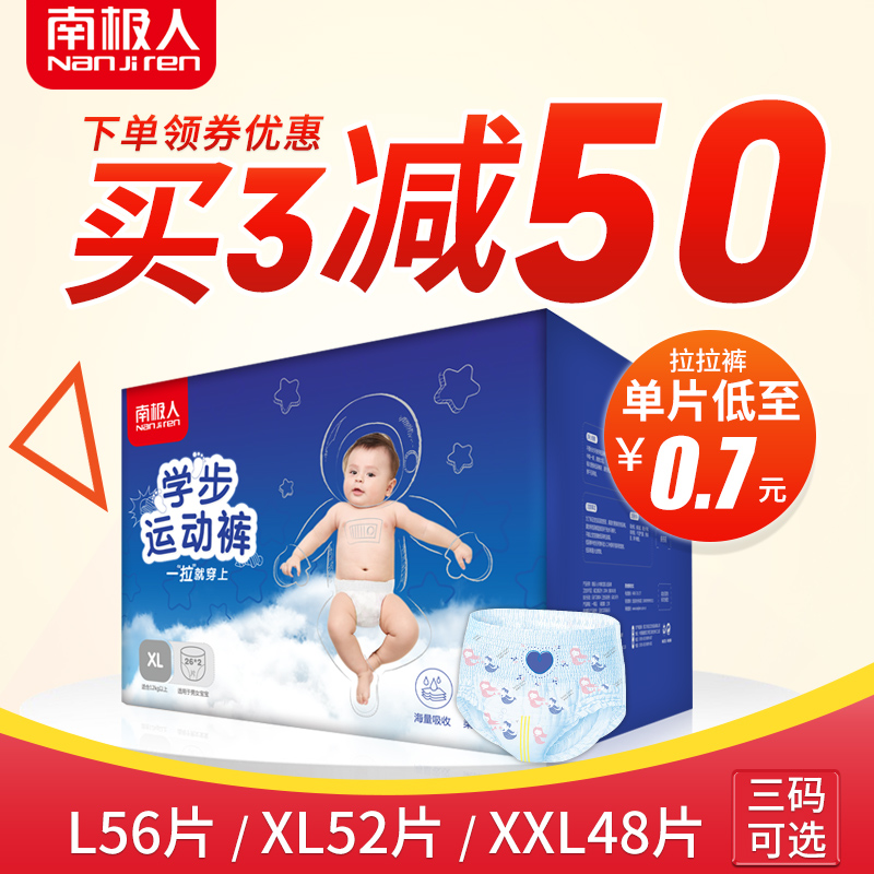 南极人拉拉裤XL男女婴儿 超薄透气 尿不湿批发L XXL大码纸尿裤