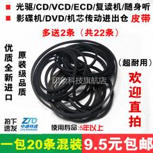 影碟机CD光驱复读机VCD激光头EVD机芯传动带DVD进出仓小皮带20条