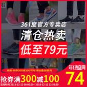 清仓篮球鞋 正品 男断码 361男女鞋 冬季轻便跑步鞋 361度运动鞋 特价