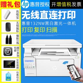 惠普M132nw黑白激光多功能一体机无线wifi打印机一体机优126