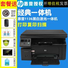 惠普HP M1136黑白激光復印掃描打印機一體機 家用辦公商用A4