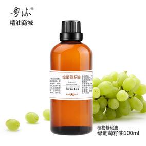 绿葡萄籽油基础油稀释精油护肤面部脸部身体按摩推油100ml美容院