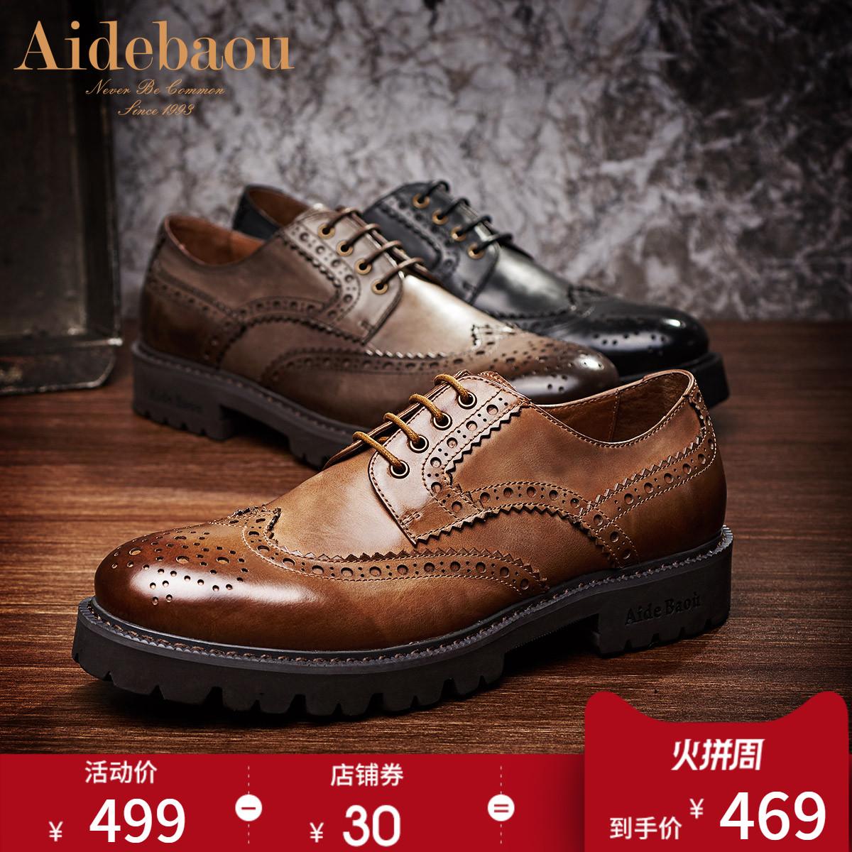 爱得堡布洛克皮鞋男雕花皮鞋工装鞋复古休闲皮鞋英伦韩版厚底男子