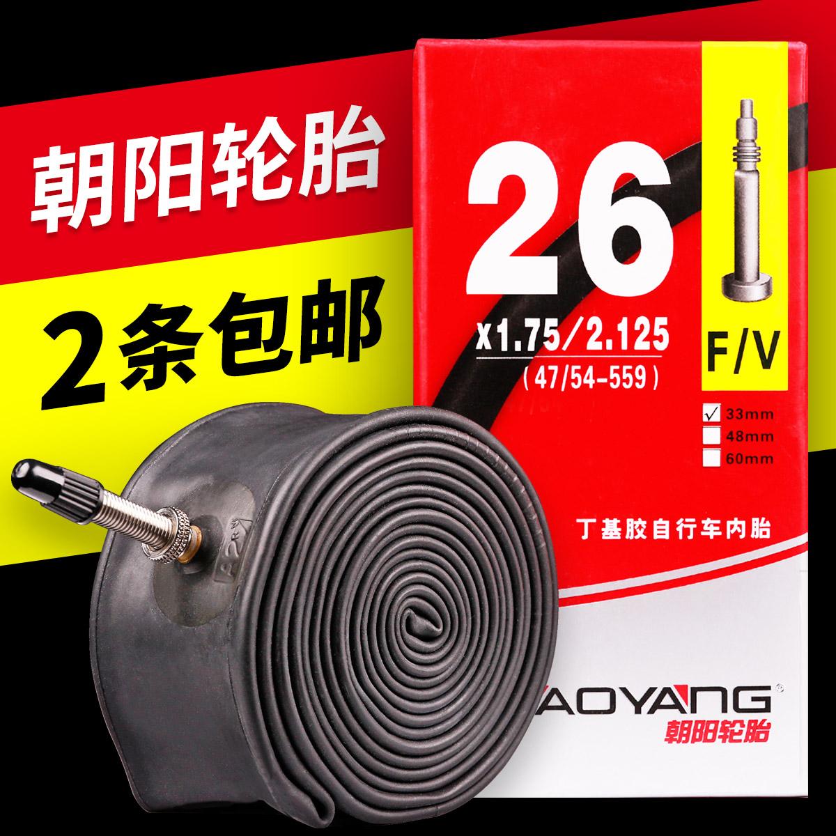 自行车内胎22寸 1.75
