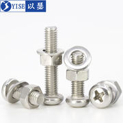 304 stainless steel round head screw nut flat washer set bolt length combination screw Daquan M3M4M5M6