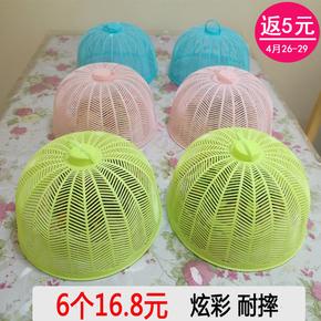天天特价6个装圆形小号防苍蝇菜罩迷你饭菜罩食物罩餐桌罩子碗罩
