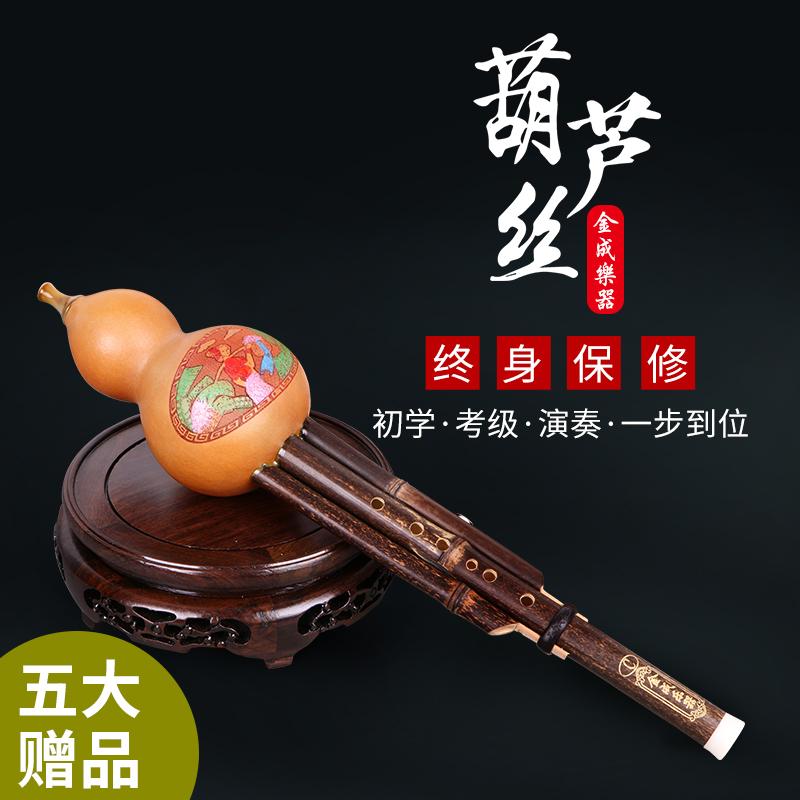 Китайский язычковый инструмент Хулусы Артикул 26763276084