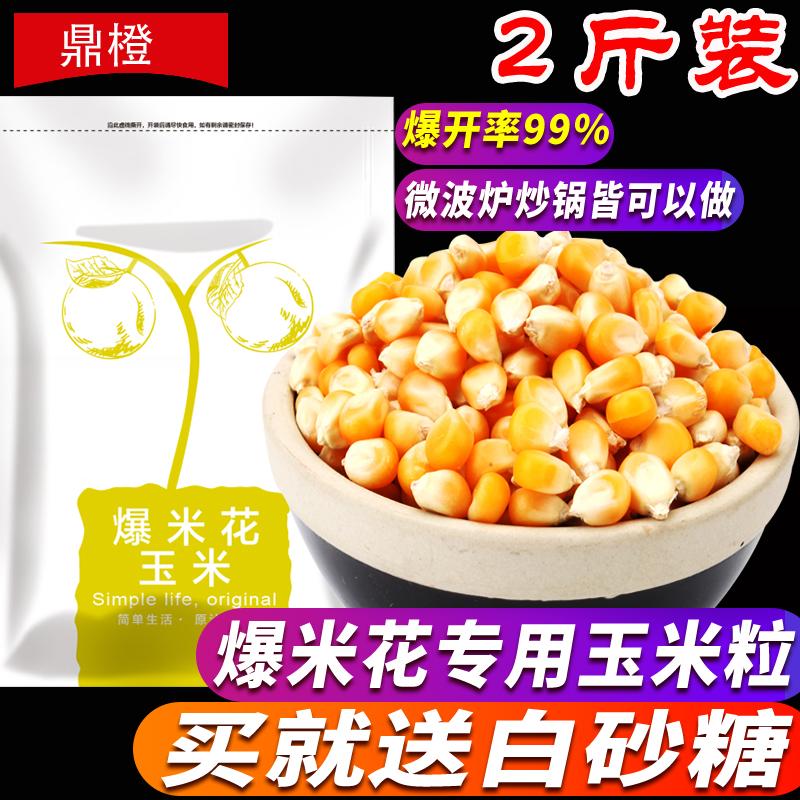 鼎橙爆米花玉米粒自制原料爆裂小干玉米微波炉专用苞米花2斤家用