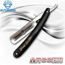 金元牌66型理发老式剃刀刮胡刀手动剃头刀家用刮脸刀剃须刀
