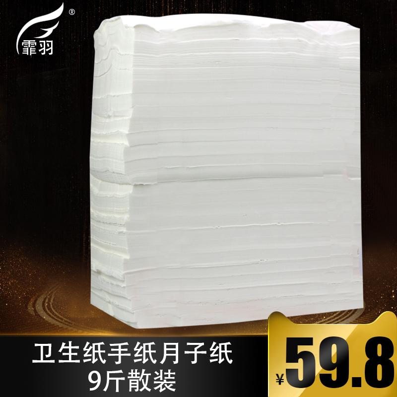 散装卫生纸