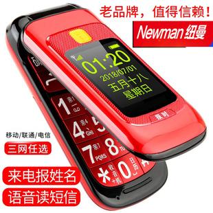 L660电信翻盖老人手机男女款 移动大屏超长待机老年人4G手机 纽曼