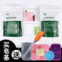 Meixin Yashe double soap diy handmade soap material package package tool molds fragrance-free pigment base oil