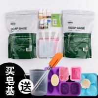 Meixin yashe handmade soap diy double soap pack breast milk soap diy package soap base raw material suit send mould