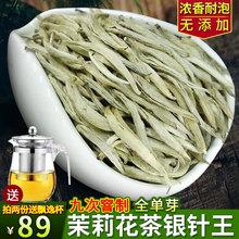 250g浓香型茶叶 2019新茶茉莉针王花茶金针王特种散装