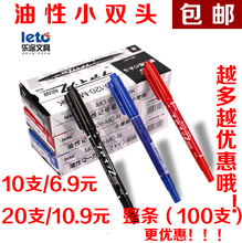 Small double-headed marking pen oily black marking pen outline pen thin-headed rough-headed edge marking pen red waterproof lottery wholesale