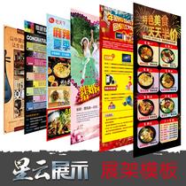 90x12060x90折叠式海报架展架宣传展示易开启式海报架