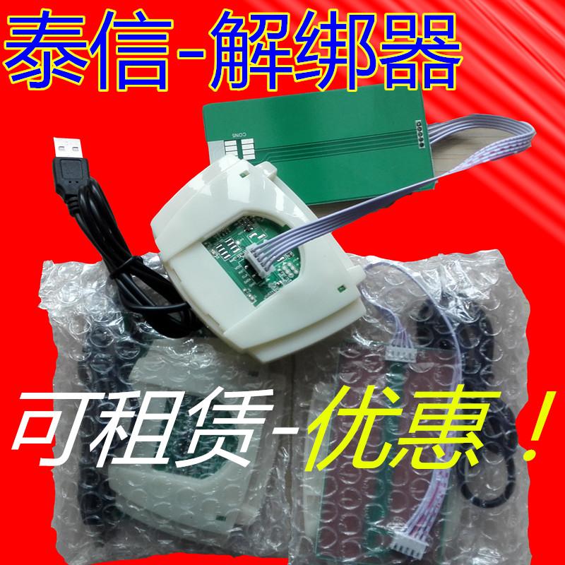 泰信高清数字电视盒子解绑器 USB波特率采集器配对解绑特惠租售