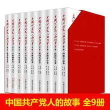 中国共产党人 第一辑 全9册 故事 正版 中国方正出版社