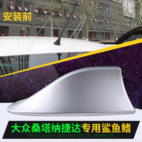 Dedicated to Volkswagen New Jetta Santana POLO Hao Rui shark fin antenna modified radio car decoration accessories