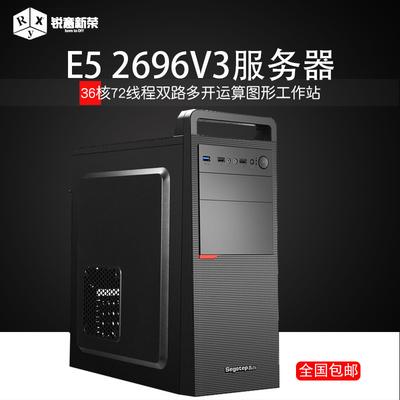 图形工作站主机E5-2696 V3双路36核72线程渲染剪辑建模运算服务器