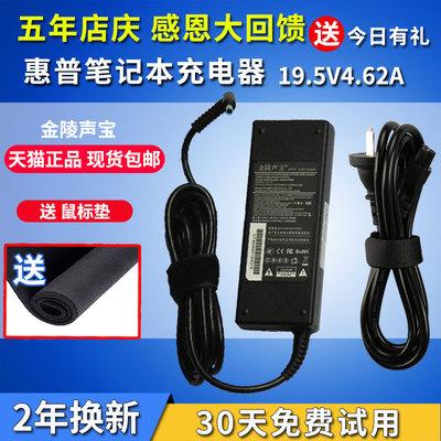 惠普笔记本充电器19.5V4.62A电脑HSTNN-LA13 TPN-Q159 Q117 246G3 248G1 240G2通用电源适配器小