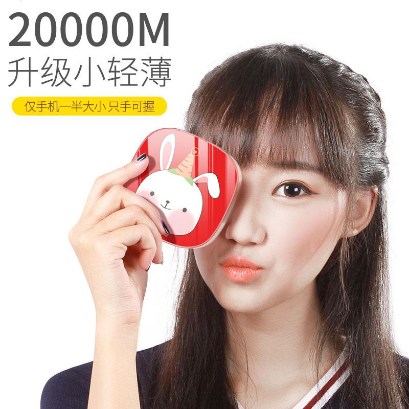 20000M毫安充电宝可爱卡通女生超萌oppo苹果vivo手机通用迷你冲大容量移动电源MIUI超薄便携魅族小巧快充闪充