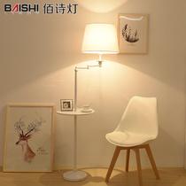 落地灯茶几立式台灯卧室时尚桌带灯客厅地灯无极智能调色调光遥控
