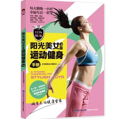正版 阳光美女必备运动健身手册 女士减肥瘦身教材 健身技巧大全 健美操训练指南教程书 健美运动必备教材 减肥瘦身体育运动教材