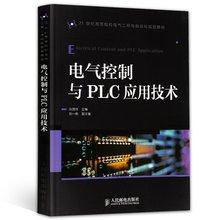 电路原理 plc教材 300plc书籍 西门子s7 电气控制与PLC应用技术 正版 plc书籍 电子电路电路元 电子工程与自动化专业用书 包邮