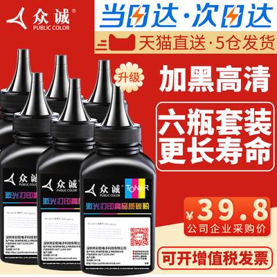 hp惠普1007打印机碳粉