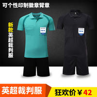 Super League FIFA football referee clothing suit men and women professional competition equipment short sleeve long sleeve autumn and winter models