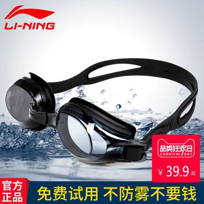 李宁泳镜男女士高清防雾近视防水成人儿童带度数潜水装备游泳眼镜