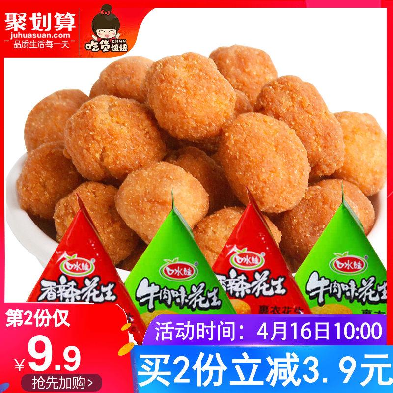 口水娃多味花生500g牛肉香辣紫薯味裹衣花生米三角包零食小吃