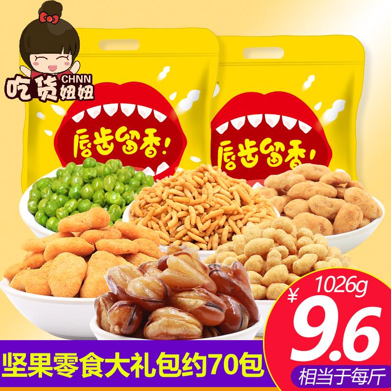 浏乡泰国炒米蚕豆瓜子青豆组合年货零食大礼包批发湖南小吃1026g
