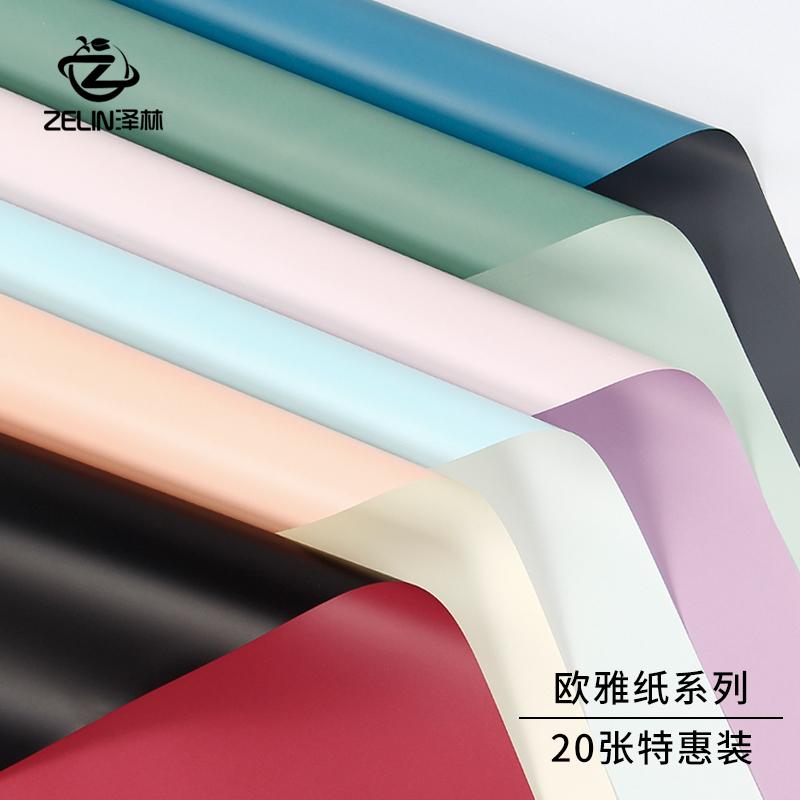 泽林鲜花包装材料 双色双面欧雅纸 花店花束包装纸韩式防水包花纸