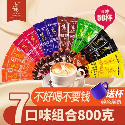 送杯云南小粒咖啡七口味组合800g克50条三合一即冲速溶咖啡粉条装