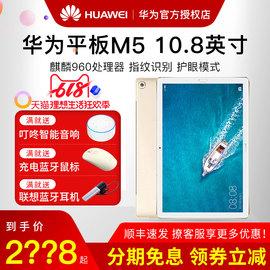 [询单有礼]Huawei/华为 平板 M5 10.8英寸 全网通4G安卓大屏手机电脑10寸二合一10寸平板笔记本2018新款图片