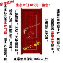 卧室门卫生间房门家用套装门现代简约生态门木门强化烤漆经典系列图片