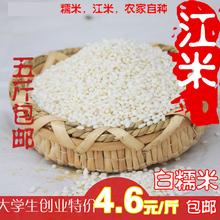 白大米糯米包粽子年糕黏米江米五谷杂粮2016新糯米