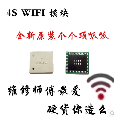 适用于iphone4Swifi模块芯片 iphone5 5S蓝牙模块 ic 4代wifi模块