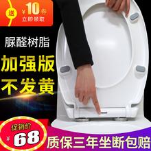 马桶盖通用座便盖加厚坐便盖坐便器盖板老式配件厕所板U型V型O型图片