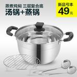 304不锈钢汤锅加厚复底双耳小火锅煮粥炖锅燃气电磁炉专用锅