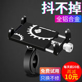Aluminum alloy mobile phone holder battery car bicycle electric motorcycle with shockproof fixed navigation bracket riding equipment