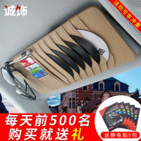 Car sun visor incorporated multi-function cd clip car CD package CD sets of gas supplies disc visor plate cover