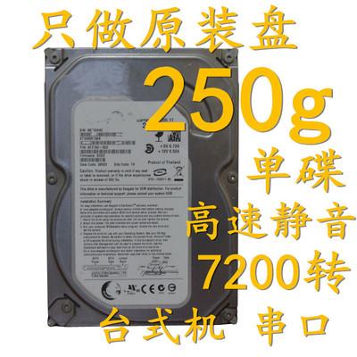 原装台式机硬盘250g拆机盘监控盘串口SATA3.5寸md机械电脑硬盘