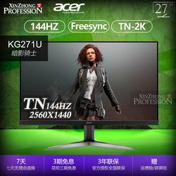 顺丰Acer宏基 暗影骑士KG271U 27英寸2K 144Hz 1MS电竞游戏显示器